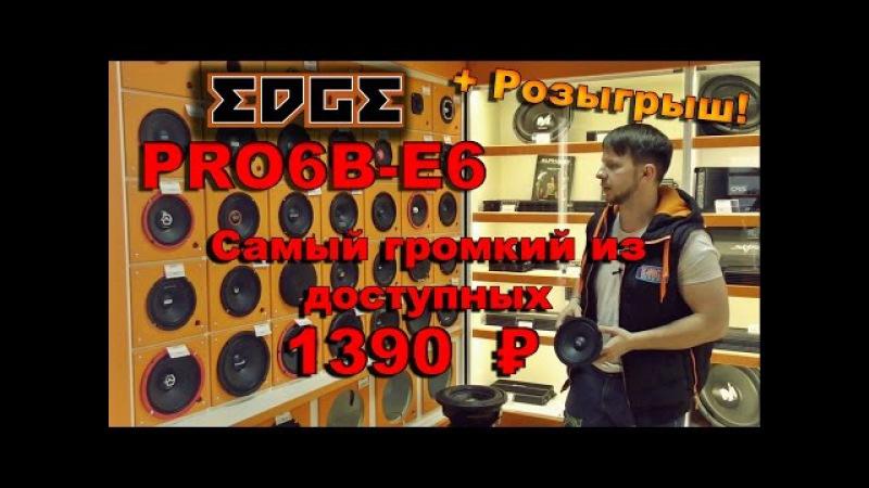 EDGE ED - PRO 6B - E6 - Лучший среди доступных | обзор и прослушка