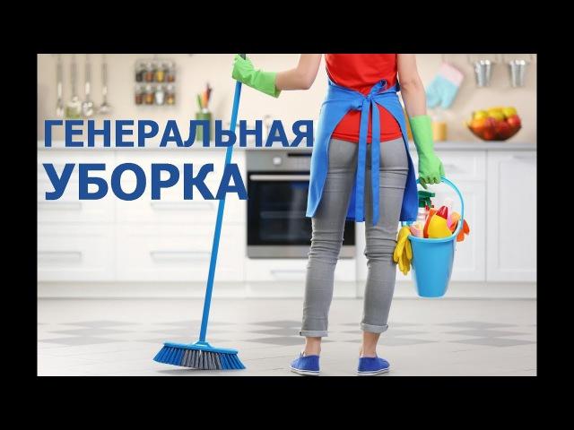 ГЕНЕРАЛЬНАЯ УБОРКА с продукцией PIP