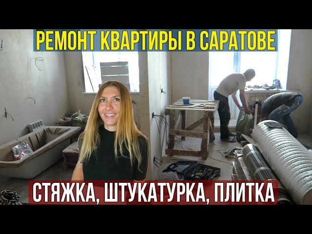 РЕМОНТ КВАРТИРЫ В САРАТОВЕ - ЧЕРНОВАЯ РАБОТА, 50% РЕМОНТА СДЕЛАЛИ