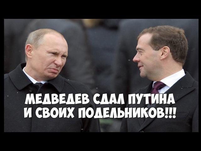 Медведев рассказал кто ему помог ограбить страну ВСЯ ПРАВДА ПОЧЕМУ НАВАЛЬНЫЙ МОЛЧАЛ