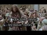 Христианские песни - В каждом пульсе сердца Твоего(love of Christ)