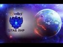 Новости ИНФОЦЕНТР на канале Zello ШТАБ ЛНР от 21 11 2017 г