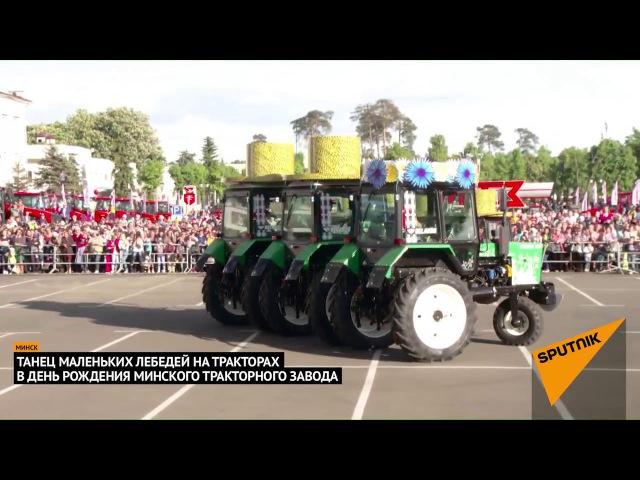Тракторы исполнили танец маленьких лебедей на дне рождения МТЗ в Минске