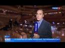 Вести-Москва • В Московском Доме музыки открыли юбилейный сезон