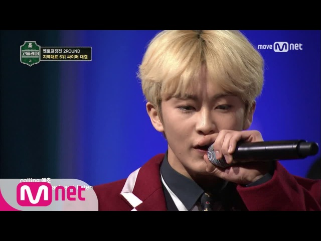 School Rapper 3회 조니 마크 ′6위 래퍼′ 싸이퍼 @ 멘토결정전 2라운드 170224 EP 3