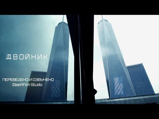 Короткометражка «Двойник» | Озвучка DeeAFilm