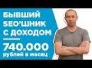 КАК БЫВШИЙ СЕОШНИК ИЗ НЕБОЛЬШОГО ГОРОДА ЗАРАБАТЫВАЕТ 740 000 РУБЛЕЙ В МЕСЯЦ КЕЙС