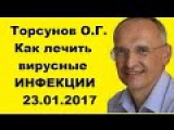 Торсунов О.Г. Как лечить вирусные ИНФЕКЦИИ. 23.01.2017