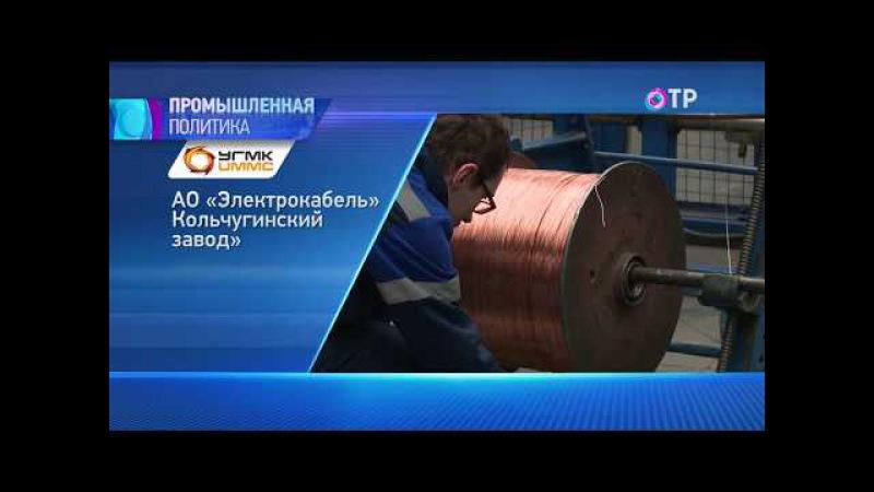 РЕПОРТАЖ: АО «Электрокабель Кольчугинский завод»