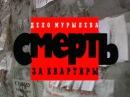 Криминальная Россия - Дело Мурылева - Смерть за квартиру