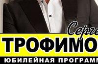Купить билеты на Сергей Трофимов