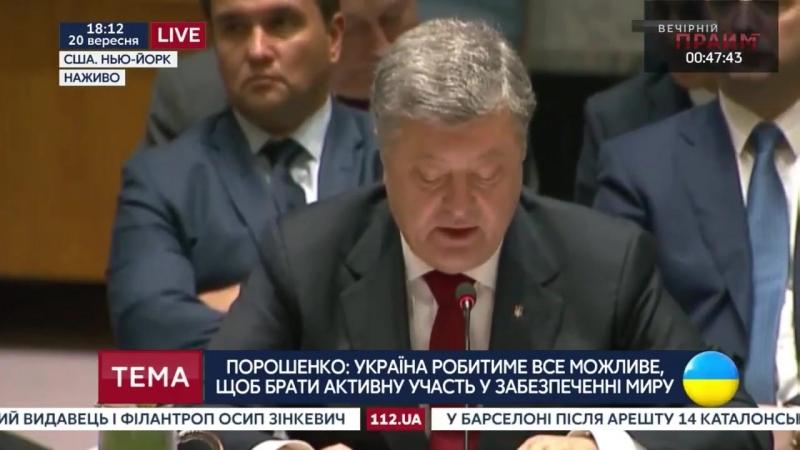 Порошенко в ООН предъявил доказательства присутствия российских военных на Донба