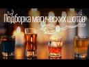 Подборка магических шотов Cheers Напитки