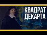 Квадрат Декарта [Якорь | Мужской канал]