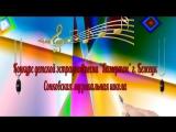 Зональный конкурс детской эстрадной песни