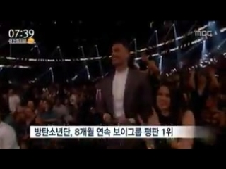 120617 BTS #1 IN MALE GROUP REPUTATION