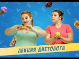 Лекция диетолога Дарьи Маслениковой