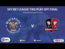 Чемпионат Англии 2016 17 League Two Плей офф Финал Блэкпул Эксетер Сити