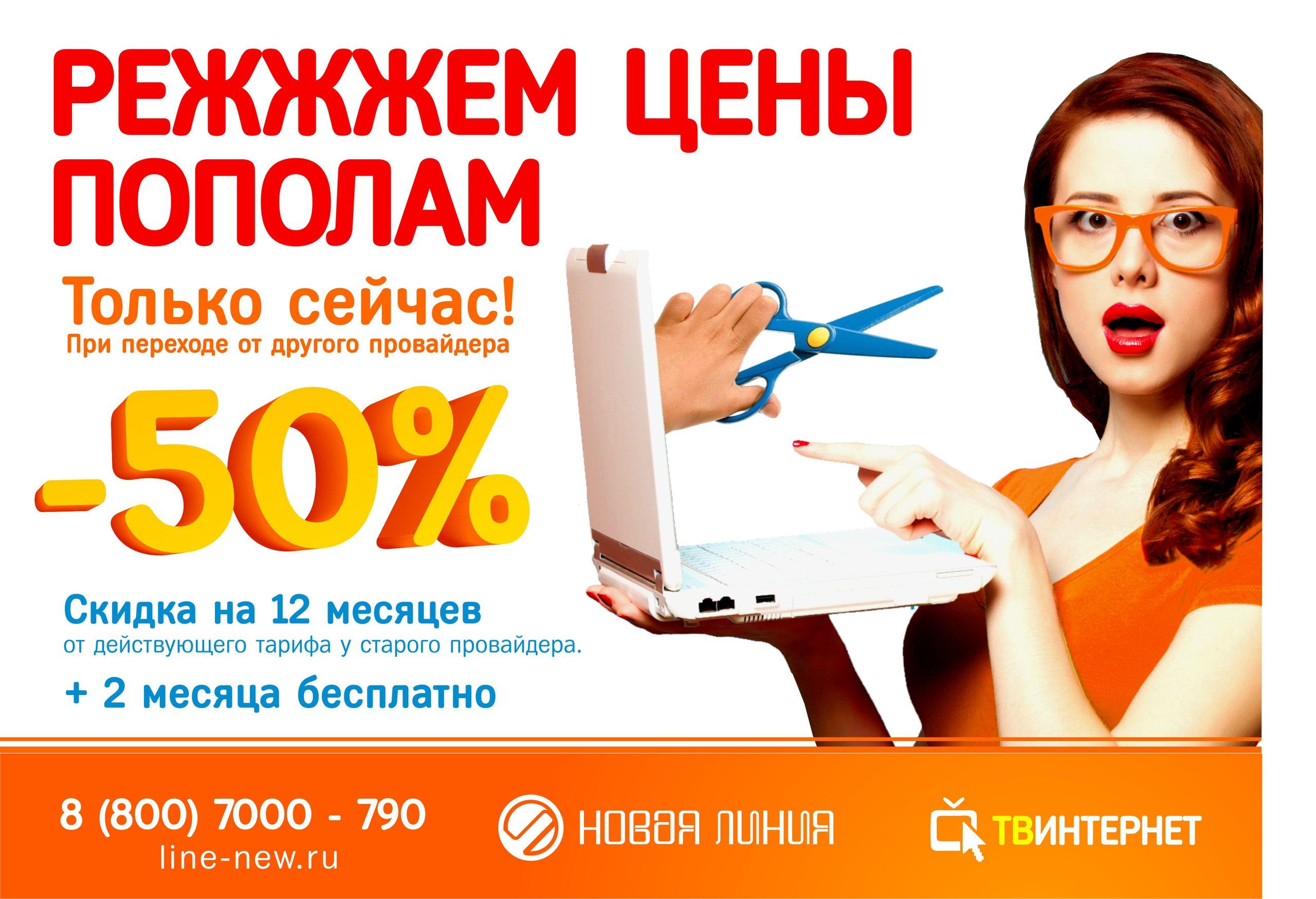 РЕЖЖЖЕМ ЦЕНЫ ПОПОЛАМ - 50%