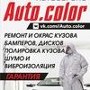 Auto.color Серов. Rubber paint.