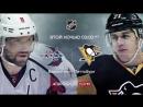Овечкин против Малкина | 3:00 | Eurosport Gold