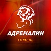 Фитнес-центр Адреналин Гомель
