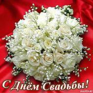 С днем свадьбы!)))*