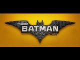 Лего Фильм: Бэтмен (2017) | The Lego Batman Movie | KINOTRONIK.RU