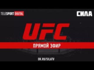 UFC 217: БИСПИНГ vs СЕНТ-ПЬЕР (Прямая трансляция в 00:40 МСК)