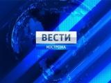 Вести - Кострома с Романом Залуевым (Россия 1 - Кострома, 23.03.2017)
