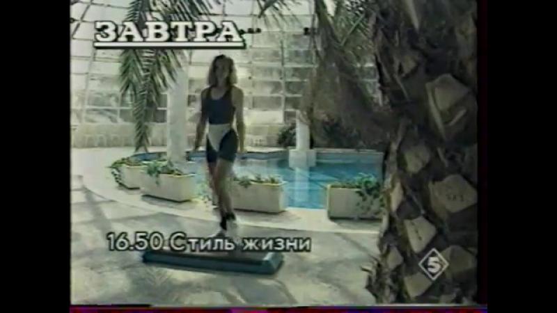( Программа передач и окончание эфира (Пятый канал, 23.06.1996) » Freewka.com - Смотреть онлайн в хорощем качестве