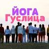 Фестиваль «Йога-Гуслица» на майские праздники