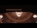 Абхазский государственный драматический театр имени С.Я. Чанба