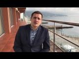 Форум «Ливадия» Виктор Соловьёв. Приглашение