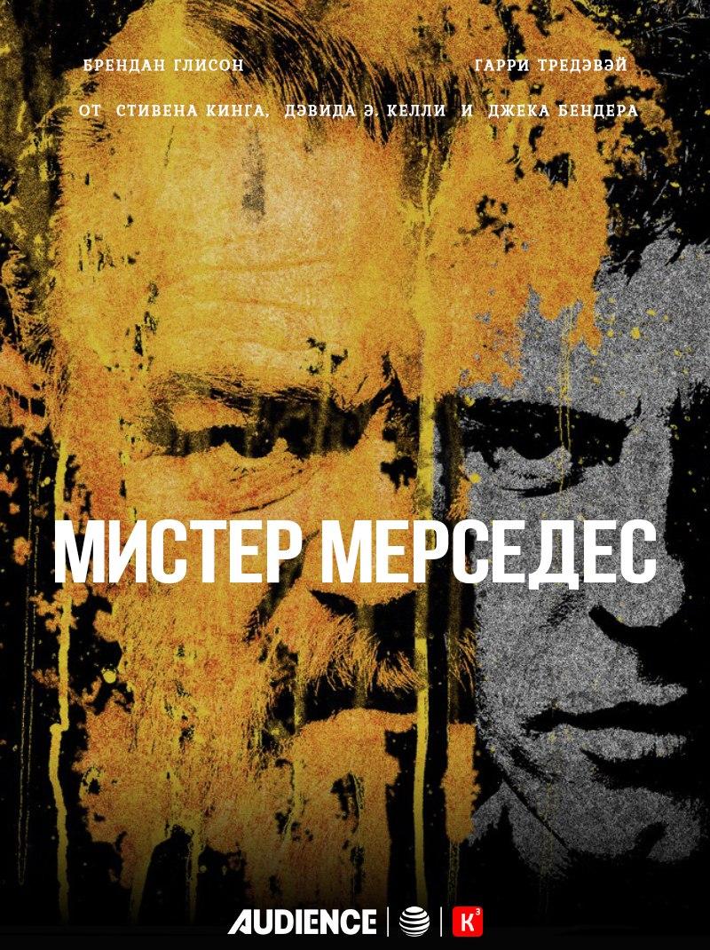 Мистер Мерседес 1 сезон 10 серия Кубик в Кубе | Mr. Mercedes