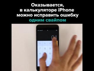 Исправить ошибку в калькуляторе iPhone