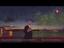 """Выступление Методие Бужора на ежегодном празднике выпускников """"Алые паруса"""". Санкт-Петербург, 23 июня 2017 г."""