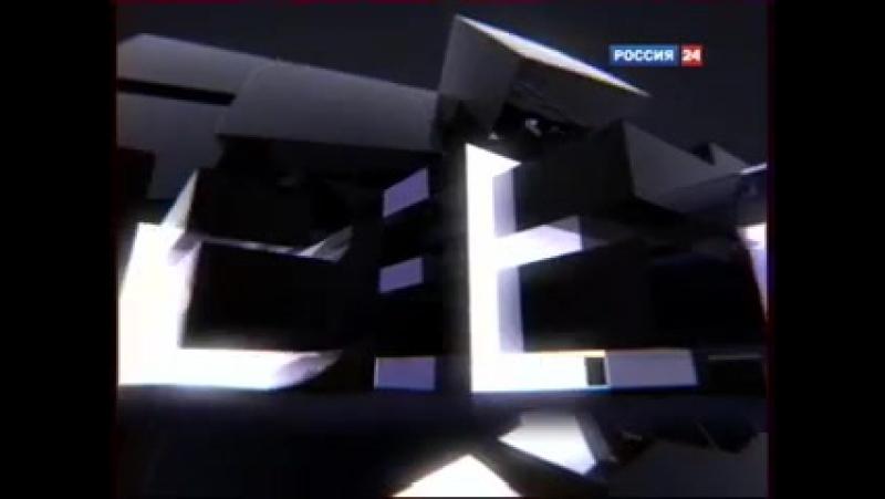 Начало эфира после профилактики (Россия-24, 20.10.2010)