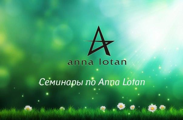 Приходите к нам на семинары по косметике Anna Lotan. Anna Lotan (Анна