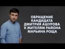 Обращение кандидата к жителям района Марьина Роща