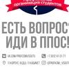 Профсоюзная организация студентов ВСГУТУ