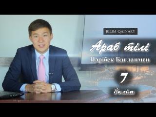 АРАБ ТІЛІ НӘРІБЕК БАҒЛАНМЕН (7-сабақ).