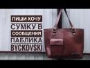Что бы выиграть сумку, пиши в лс паблика : ХОЧУ СУМКУ и делай репост прямого эфира