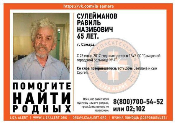 Помогите найти родственников!  Просим #опознать человека или помочь на