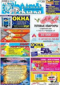 Елецкая реклама частные объявления работа в твери на авито свежие вакансии продавец кассир