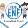 Французский из Франции - Shkola ENF
