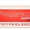 """Академия """"Burda"""" Ростов-На-Дону"""
