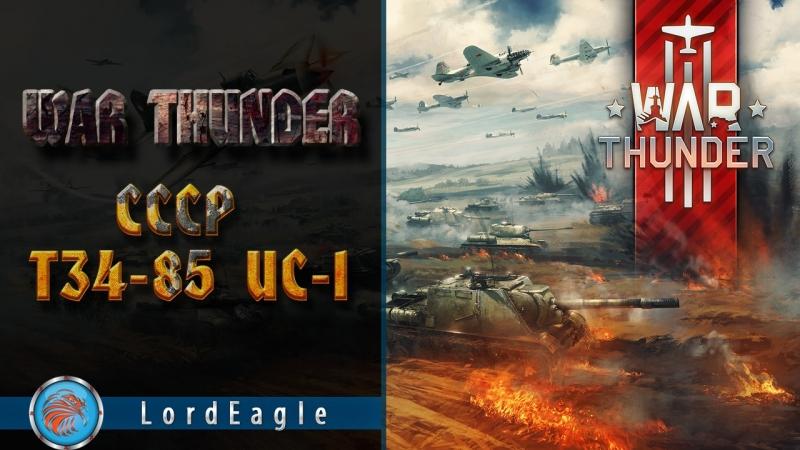 War Thunder. Покатаю на Советах. Т34-85 и Ис-1