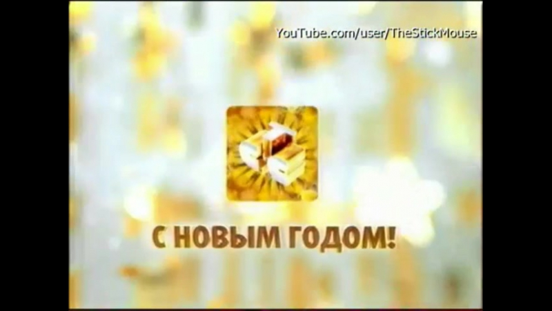 Заставка С новым годом! (СТС, зима 2007-2008)