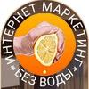 Интернет маркетинг без воды | Онлайн-конференция